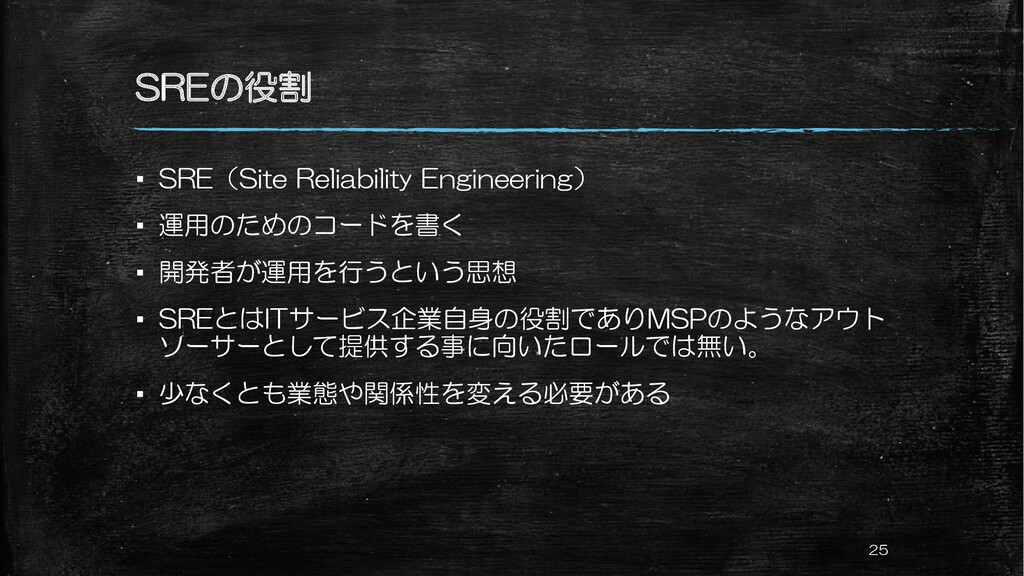 SREの役割 ▪ SRE(Site Reliability Engineering) ▪ 運用...
