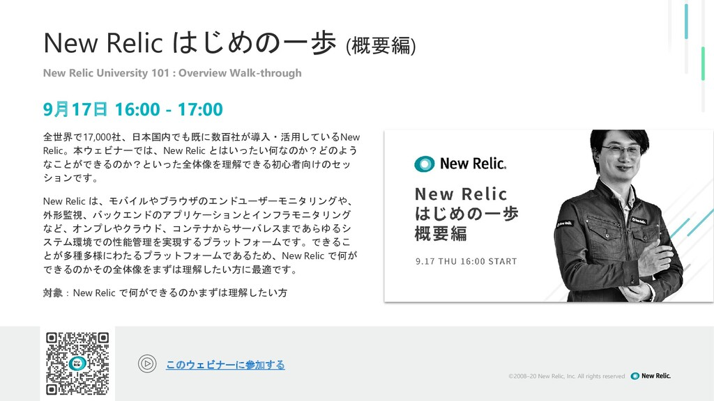 ©2008–20 New Relic, Inc. All rights reserved Ne...