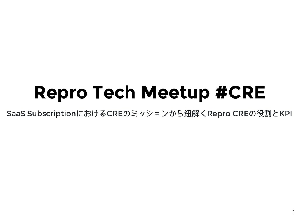 Repro Tech Meetup #CRE Repro Tech Meetup #CRE S...