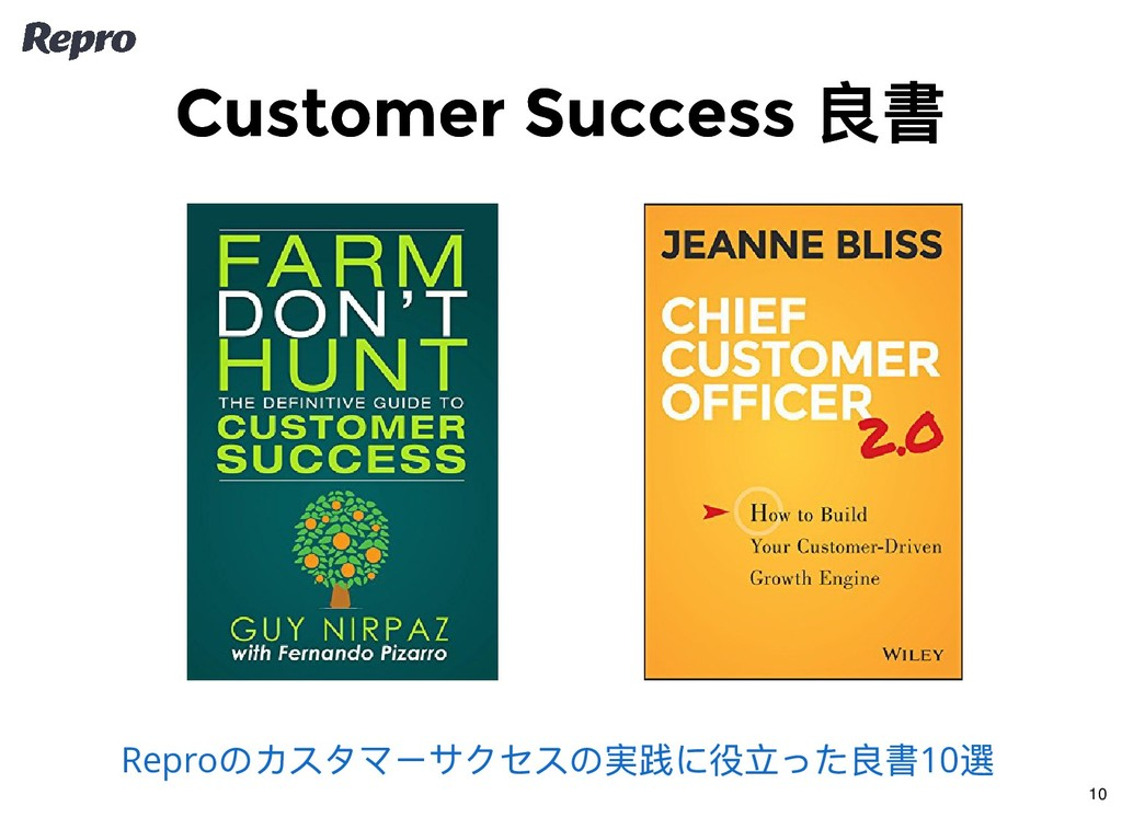Customer Success 良書 Customer Success 良書 Repro の...