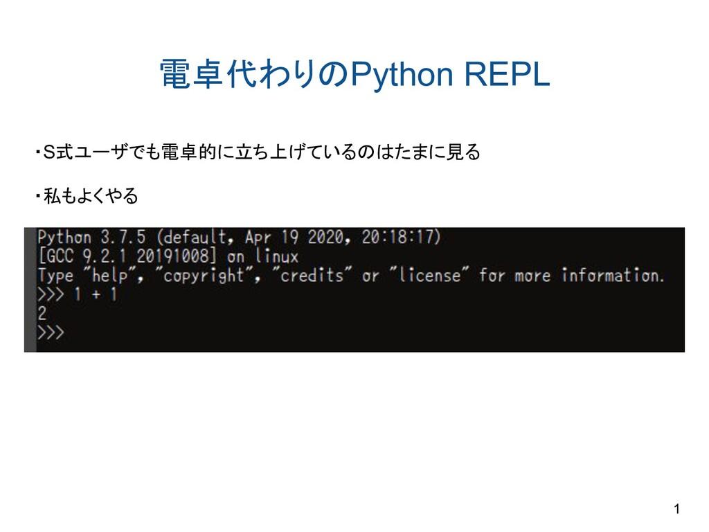 電卓代わりのPython REPL ・S式ユーザでも電卓的に立ち上げているのはたまに見る ・私...