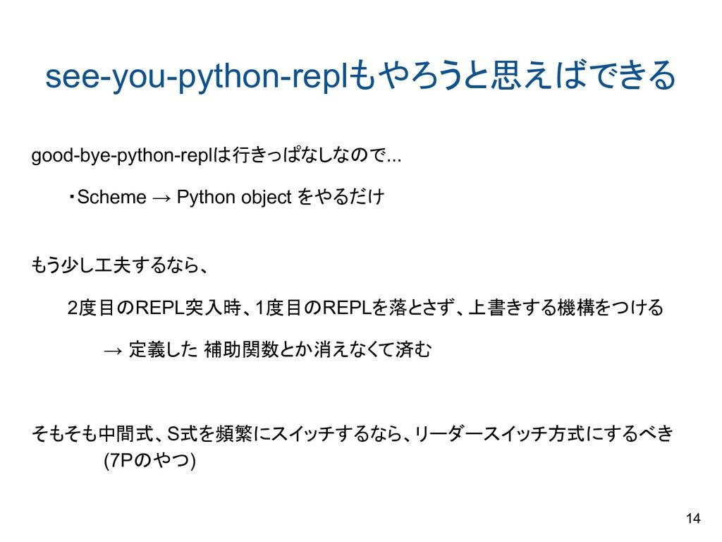 see-you-python-replもやろうと思えばできる good-bye-python-...