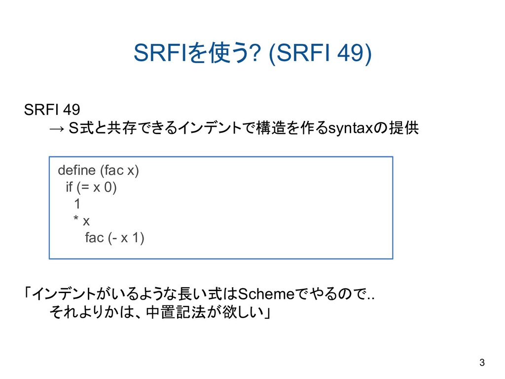 SRFIを使う? (SRFI 49) SRFI 49 → S式と共存できるインデントで構造を作...