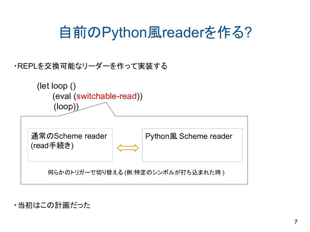 ・REPLを交換可能なリーダーを作って実装する ・当初はこの計画だった 自前のPython風r...