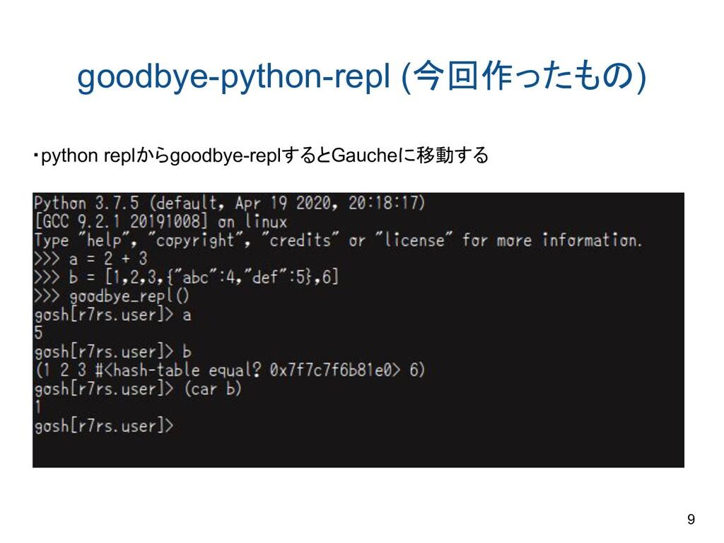 goodbye-python-repl (今回作ったもの) ・python replからgoo...