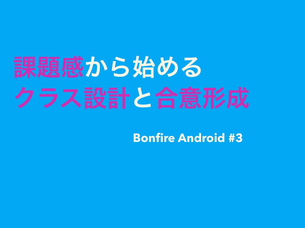 ՝ײ͔ΒΊΔ Ϋϥεઃܭͱ߹ҙܗ Bonfire Android #3