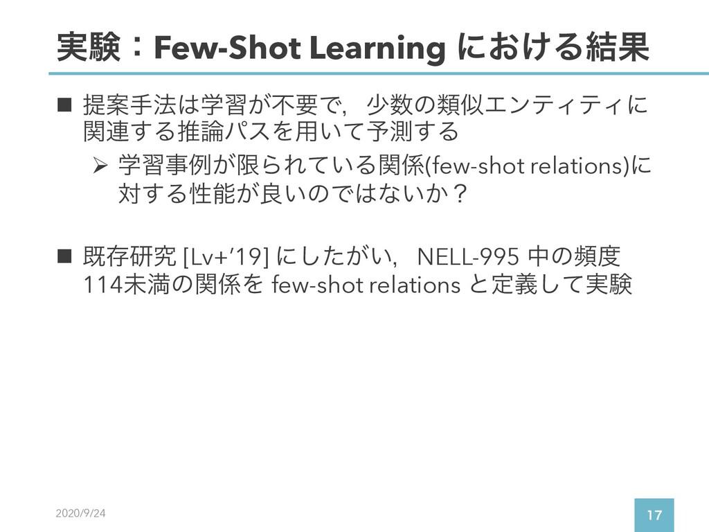 2020/9/24  ࣮ݧɿFew-Shot Learning ʹ͓͚Δ݁Ռ n ఏҊख๏...