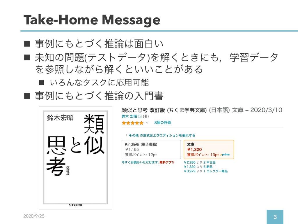 2020/9/25  Take-Home Message n ྫʹͱͮ͘ਪ໘ന͍ n...