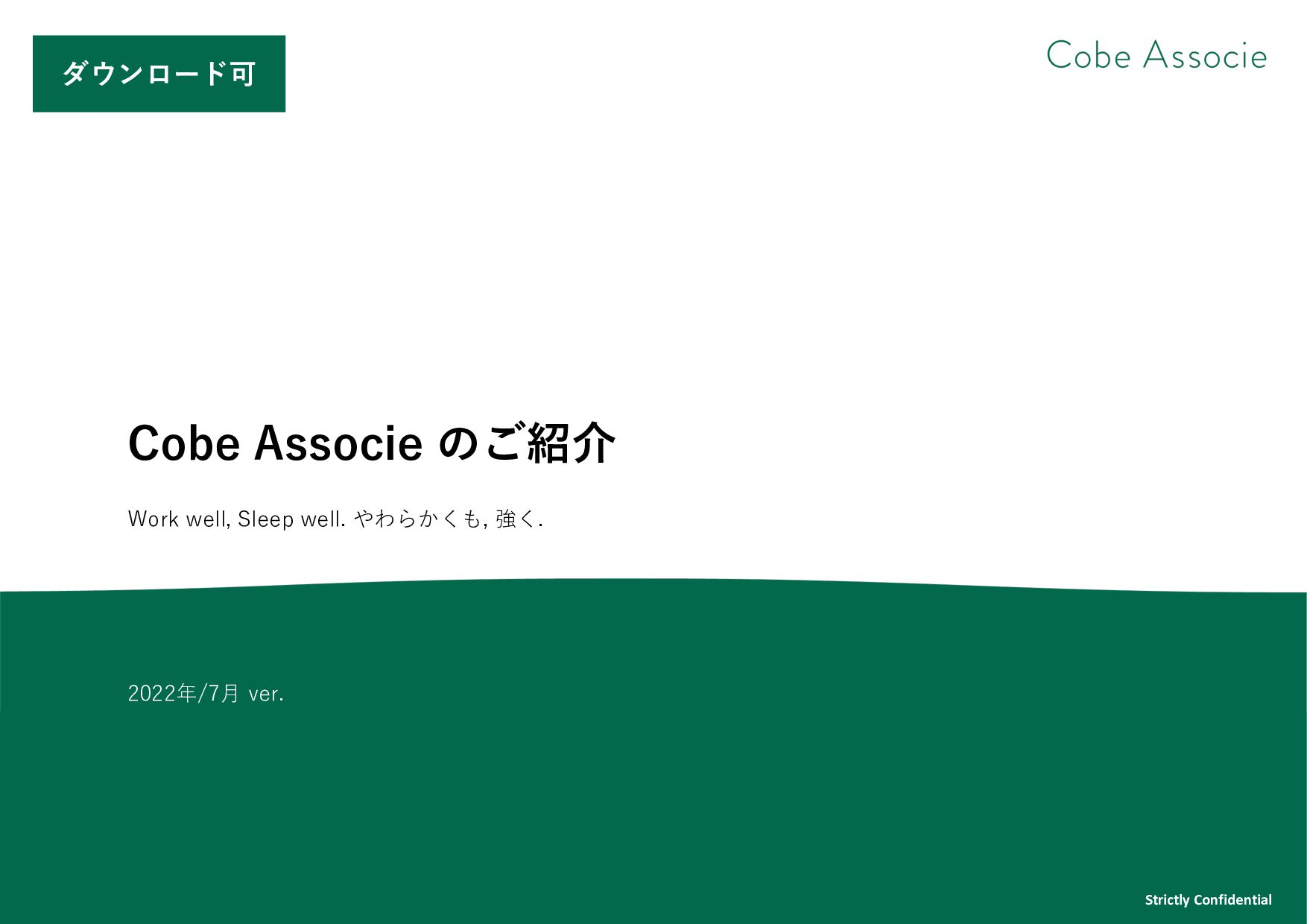 Strictly Confidential Cobe Associe のご紹介 Work we...