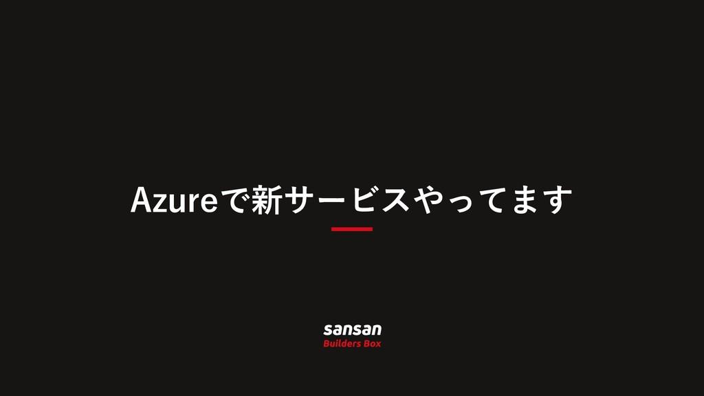 Azureで新サービスやってます