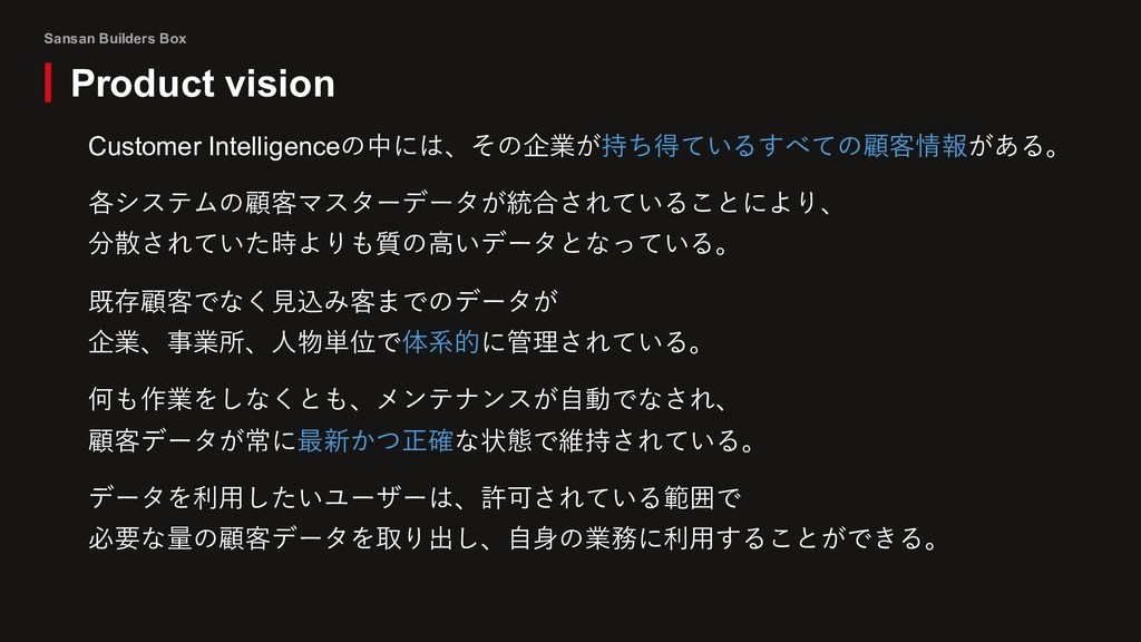 Sansan Builders Box Customer Intelligenceの中には、そ...