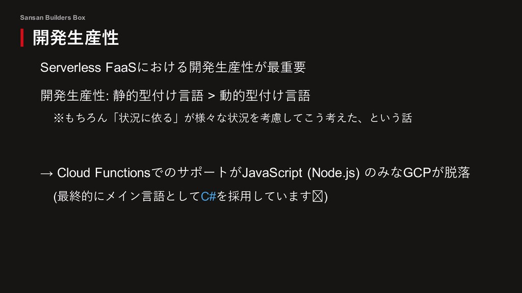 Sansan Builders Box Serverless FaaSにおける開発⽣産性が最重...