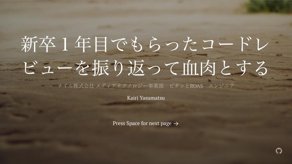 新卒1年目でもらったコードレ ビューを振り返って血肉とする Kairi Yasumatsu P...