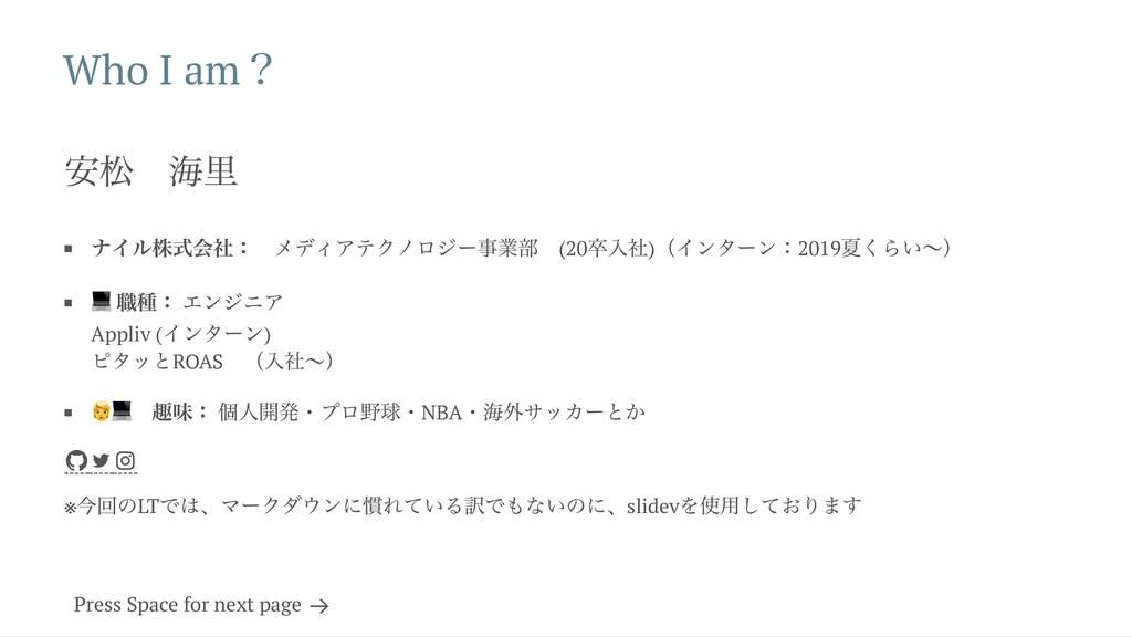 Who I am ? 安松 海里 ナイル株式会社: メディアテクノロジー事業部 (20 卒入社...