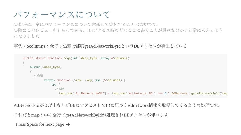 パフォーマンスについて 事例:$columns の全行の処理で都度getAdNetworkBy...