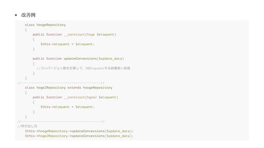 改善例 class hoogeRepository  {   public function ...