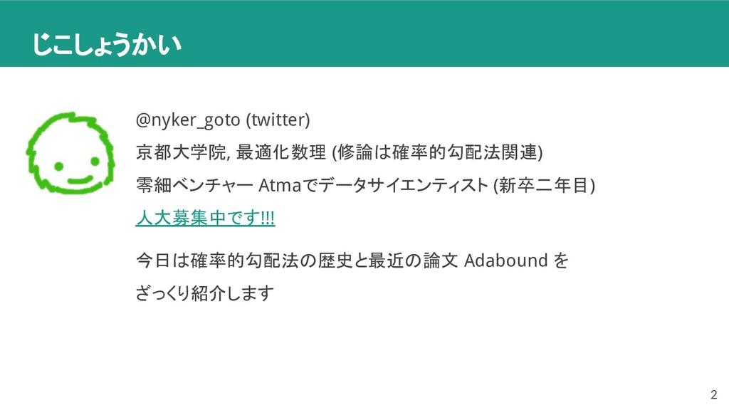 じこしょうかい @nyker_goto (twitter) 京都大学院, 最適化数理 (修論は...