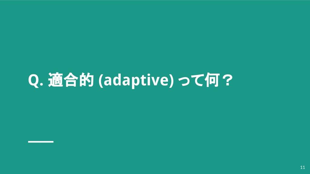 Q. 適合的 (adaptive) って何? 11