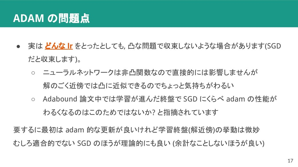 ADAM の問題点 ● 実は どんな lr をとったとしても, 凸な問題で収束しないような場合...