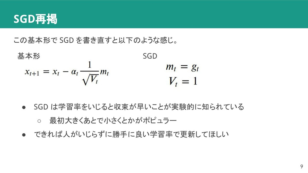 SGD再掲 この基本形で SGD を書き直すと以下のような感じ。 基本形 SGD 9 ● SG...