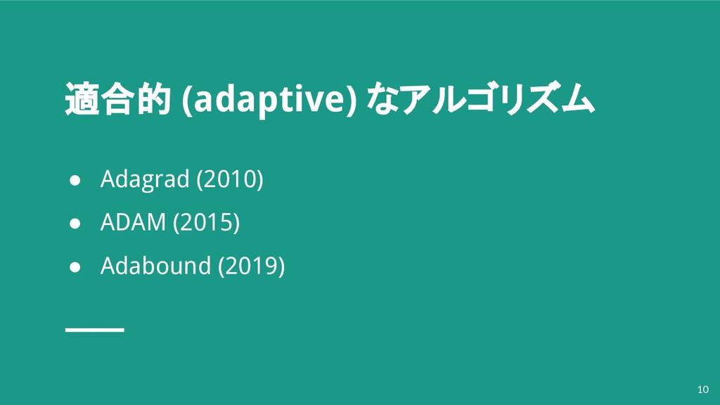 適合的 (adaptive) なアルゴリズム ● Adagrad (2010) ● ADAM ...