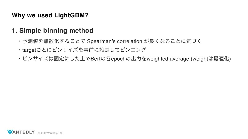 ©2020 Wantedly, Inc. Why we used LightGBM? 1. S...