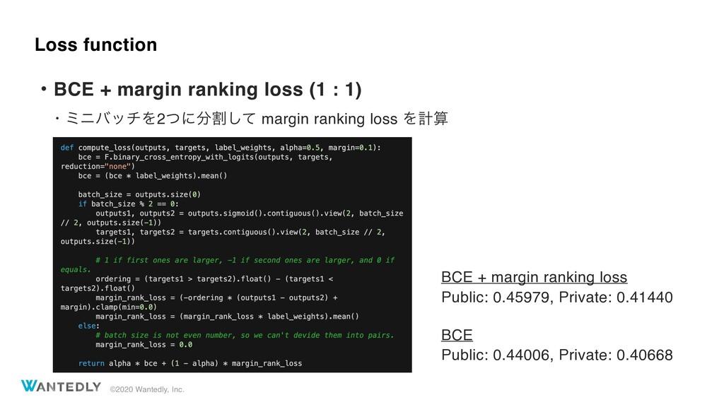 ©2020 Wantedly, Inc. ɾBCE + margin ranking loss...