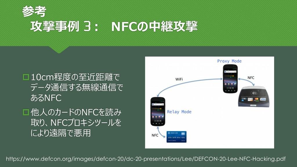 参考 攻撃事例 : NFCの中継攻撃 10cm程度の至近距離で データ通信する無線通信で あ...