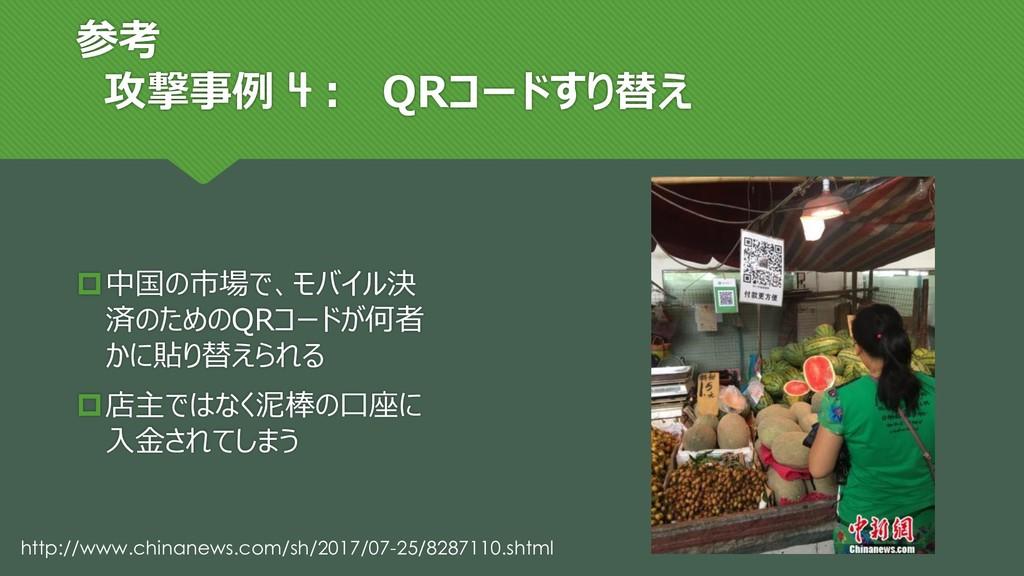 参考 攻撃事例 : QRコードすり替え 中国の市場で、モバイル決 済のためのQRコードが何者...