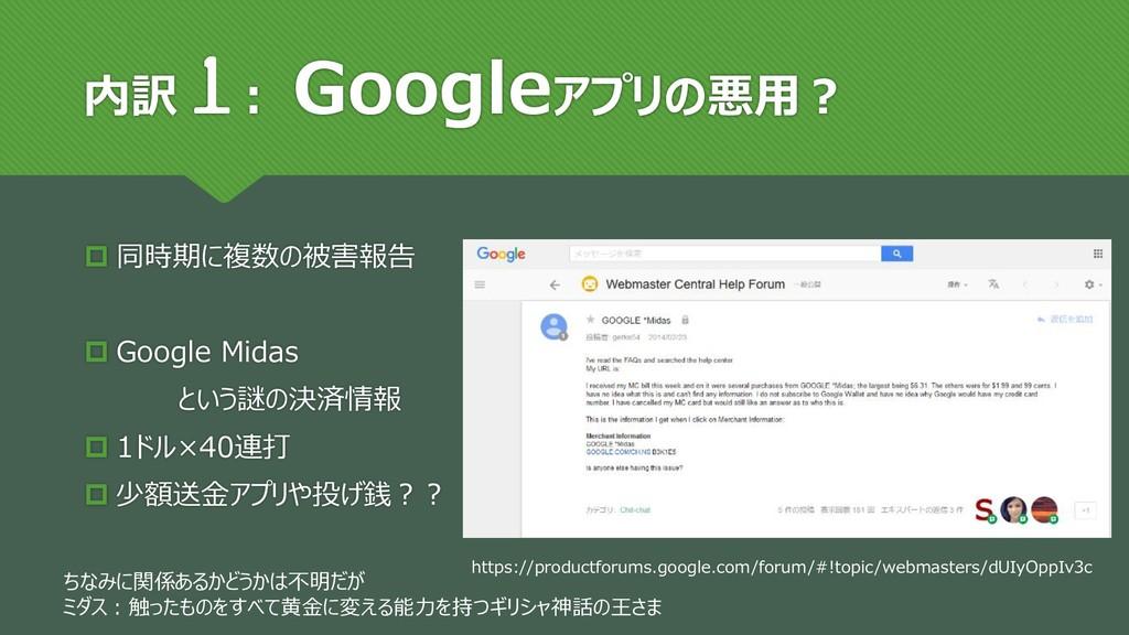 内訳 : Googleアプリの悪用?  同時期に複数の被害報告  Google Midas...