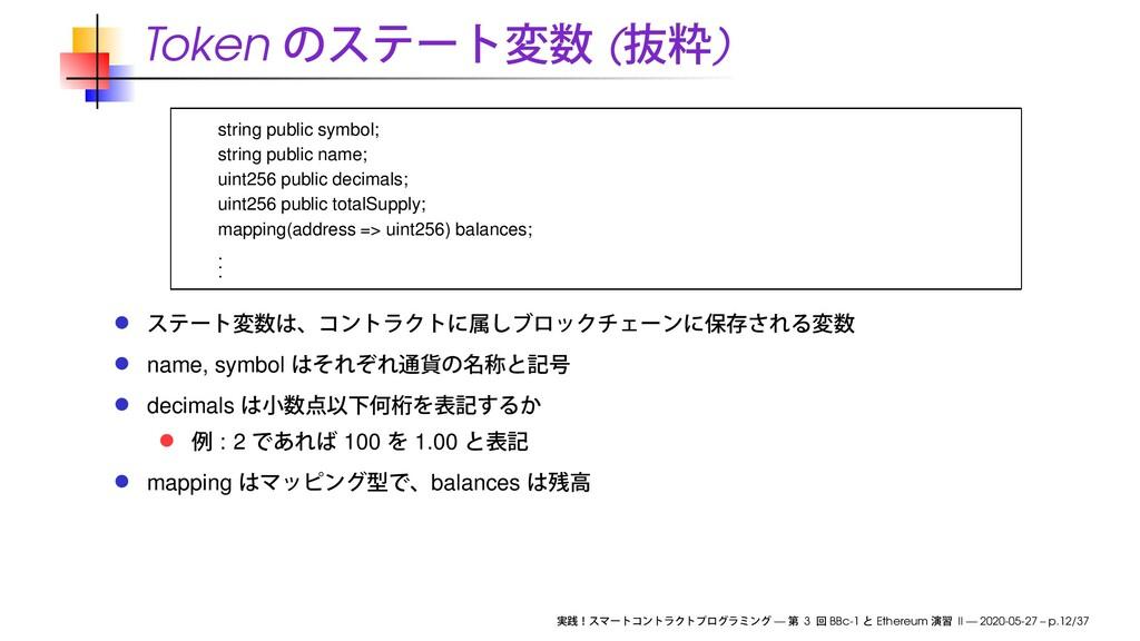 Token ( ) string public symbol; string public n...