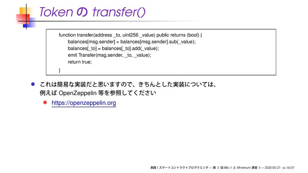 Token transfer() function transfer(address _to,...