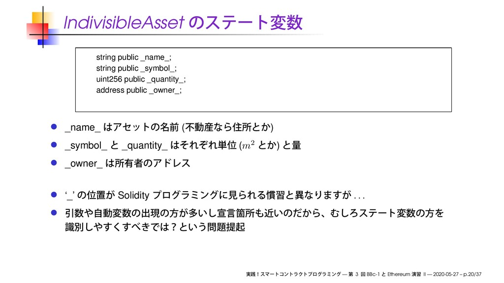 IndivisibleAsset string public _name_; string p...
