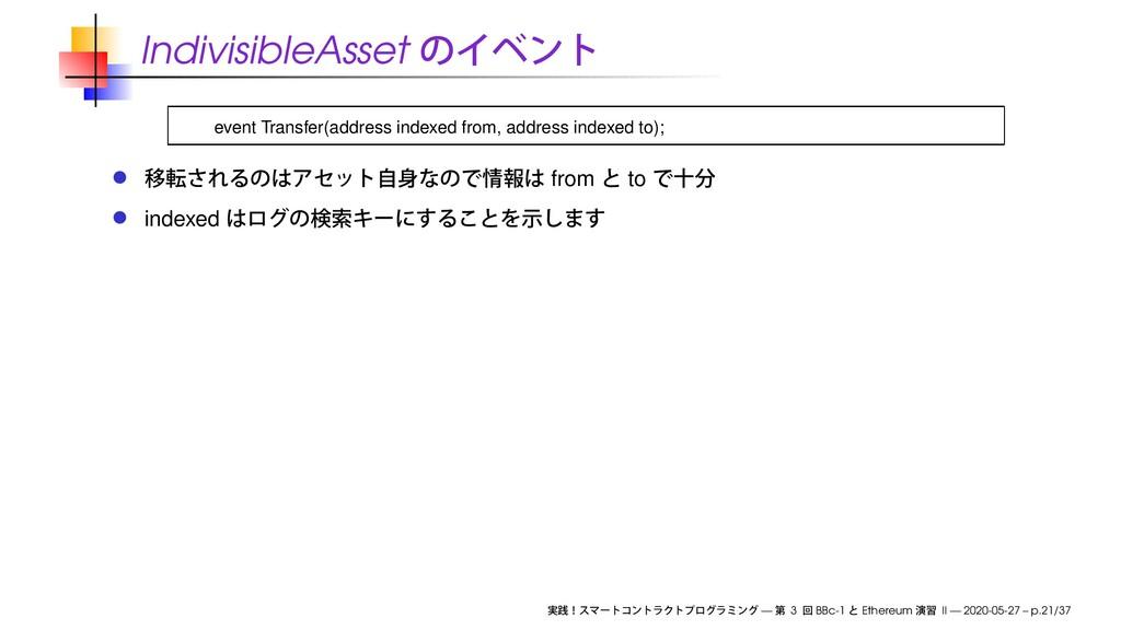 IndivisibleAsset event Transfer(address indexed...