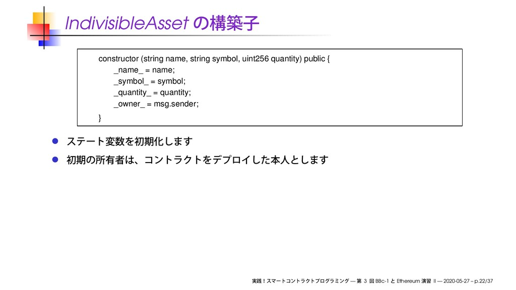 IndivisibleAsset constructor (string name, stri...