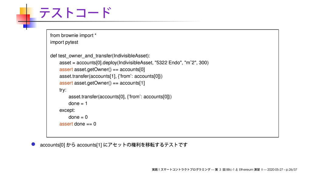 from brownie import * import pytest def test_ow...