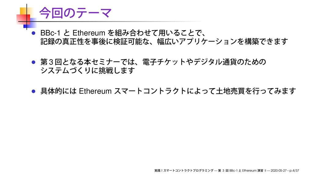 BBc-1 Ethereum 3 Ethereum — 3 BBc-1 Ethereum II...