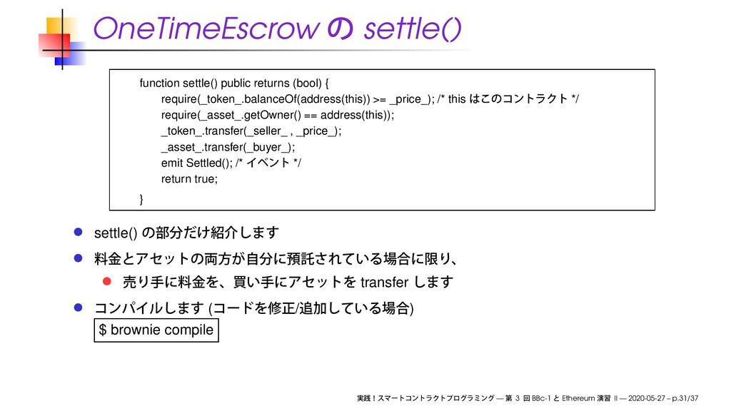 OneTimeEscrow settle() function settle() public...
