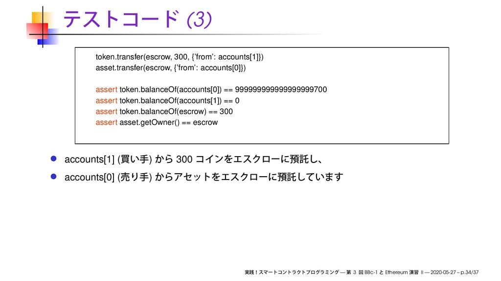 (3) token.transfer(escrow, 300, {'from': accoun...