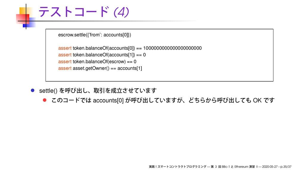 (4) escrow.settle({'from': accounts[0]}) assert...