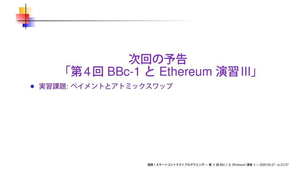 4 BBc-1 Ethereum III : — 3 BBc-1 Ethereum II — ...