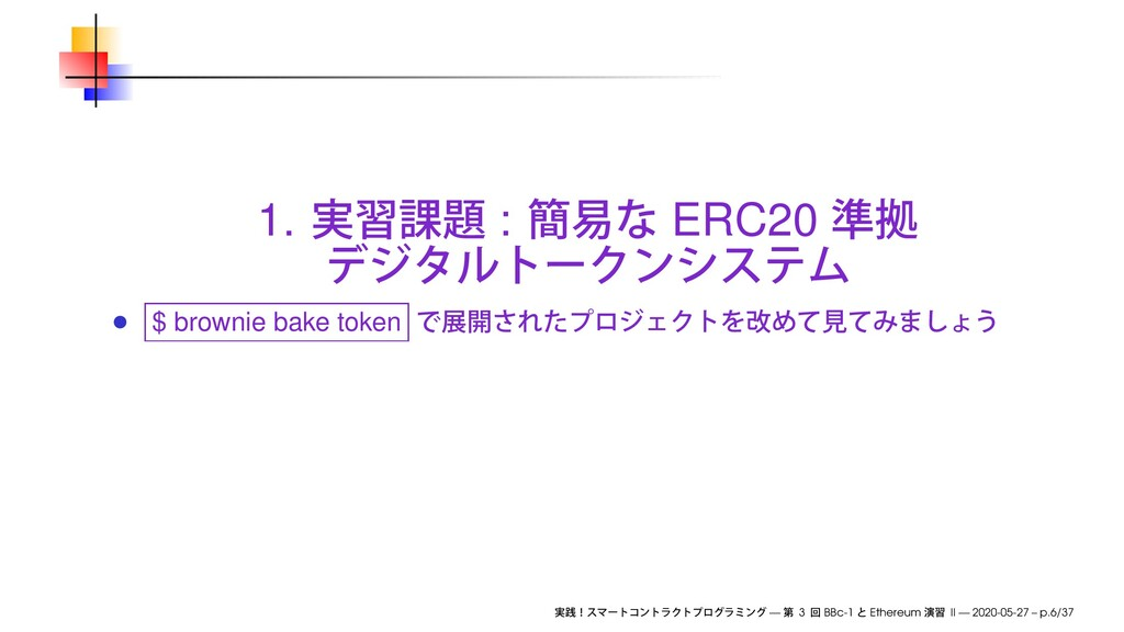 1. : ERC20 $ brownie bake token — 3 BBc-1 Ether...