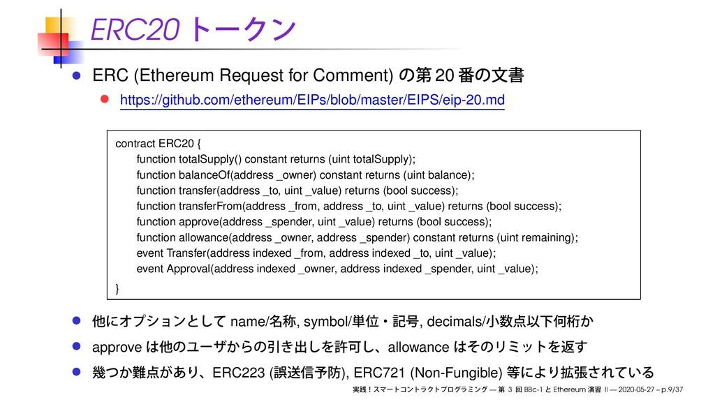 ERC20 ERC (Ethereum Request for Comment) 20 htt...