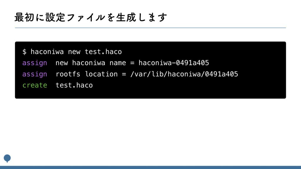 ࠷ॳʹઃఆϑΝΠϧΛੜ͠·͢ $ haconiwa new test.haco assign...