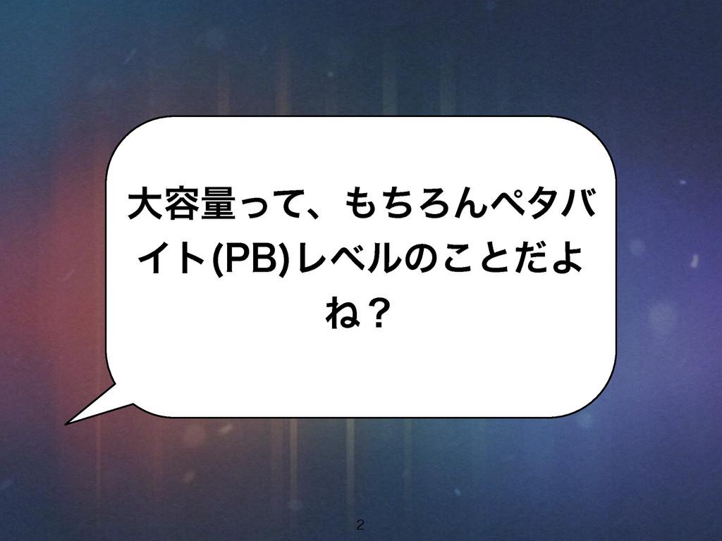 େ༰ྔͬͯɺͪΖΜϖλό Πτ 1# Ϩϕϧͷ͜ͱͩΑ Ͷʁ