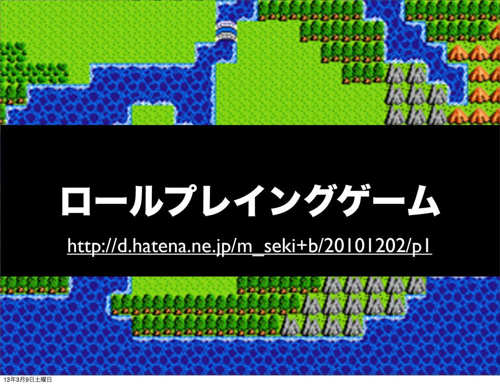 ϩʔϧϓϨΠϯάήʔϜ http://d.hatena.ne.jp/m_seki+b/2010...