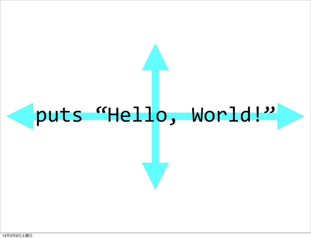 "puts ""Hello, World!"" 133݄9༵"