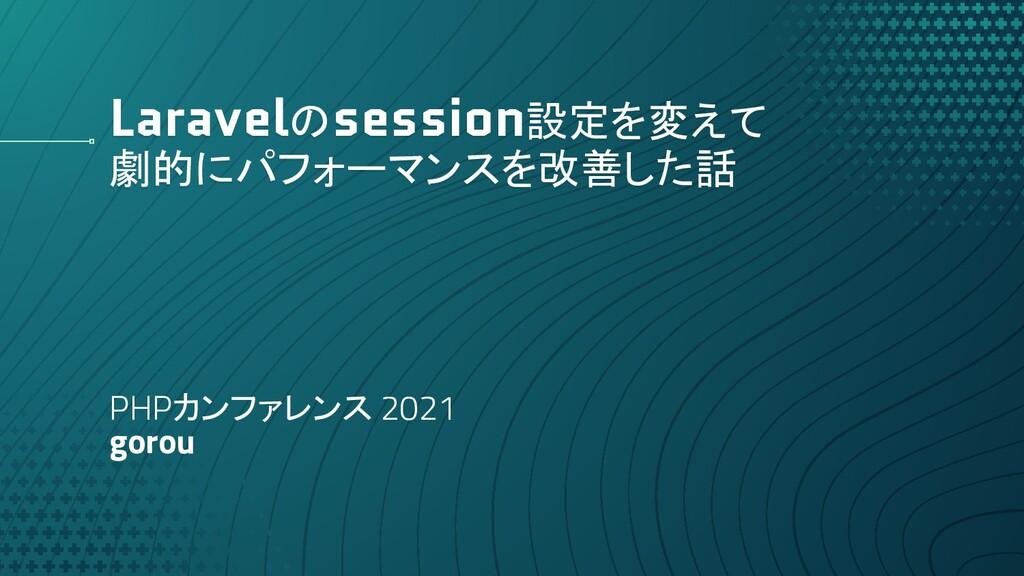 Laravelのsession設定を変えて 劇的にパフォーマンスを改善した話 PHPカンファレ...