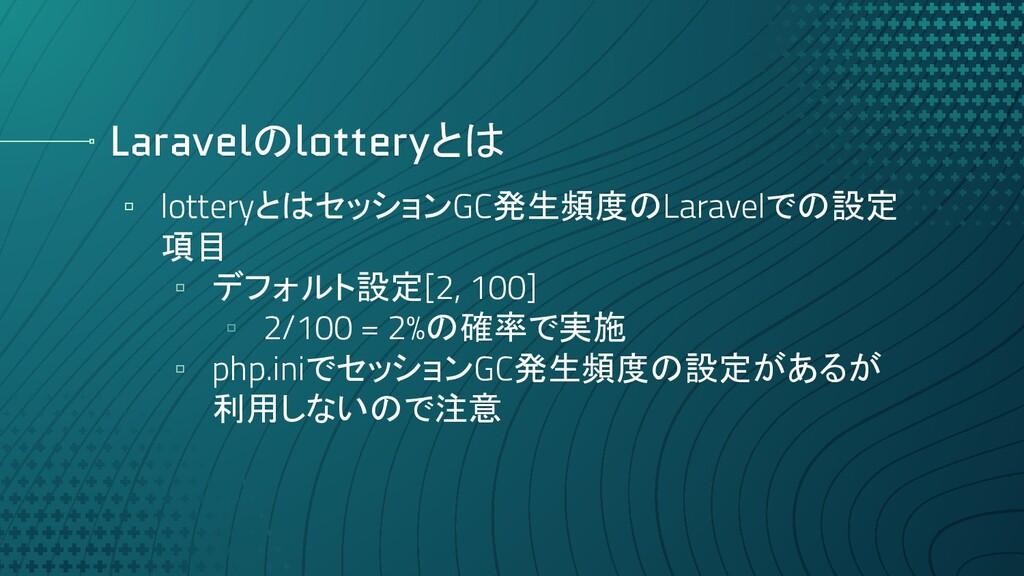 Laravelのlotteryとは ▫ lotteryとはセッションGC発生頻度のLarave...