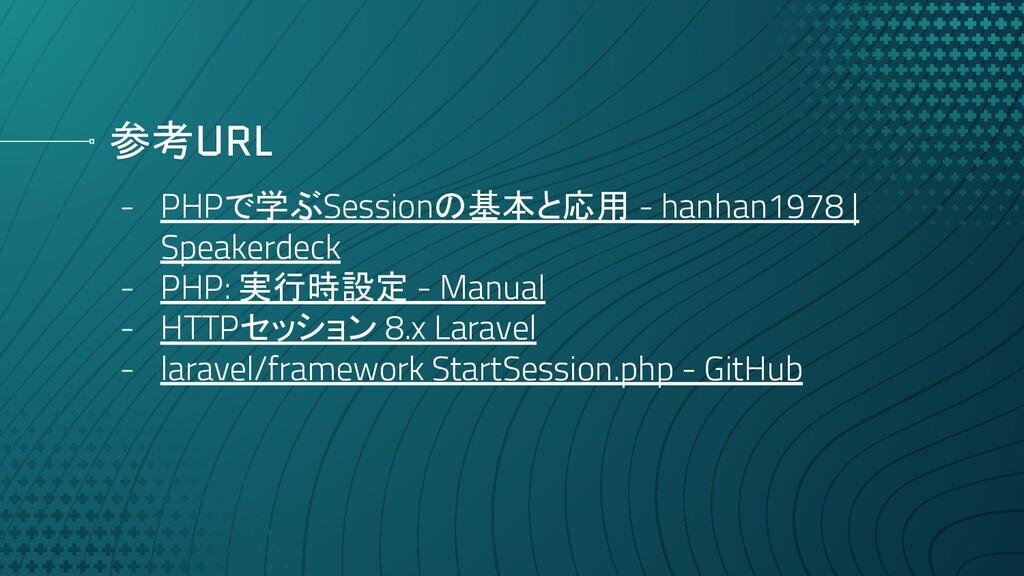 参考URL - PHPで学ぶSessionの基本と応用 - hanhan1978 | Spea...